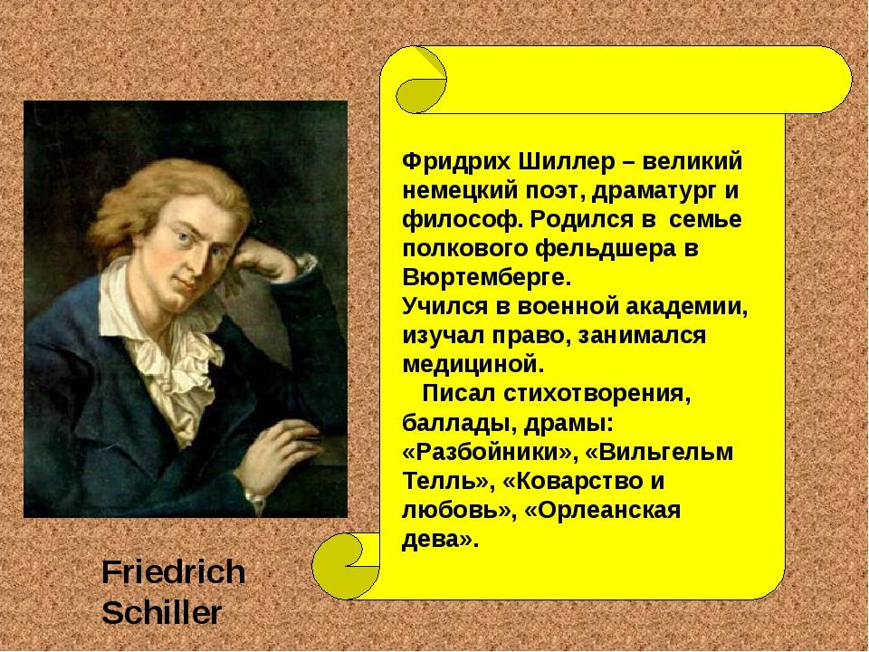 Фридрих Шиллер – великий немецкий поэт, драматург и философ. Родился в семье...