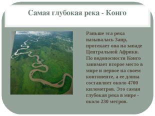 Самая глубокая река - Конго Раньше эта река называлась Заир, протекает она на