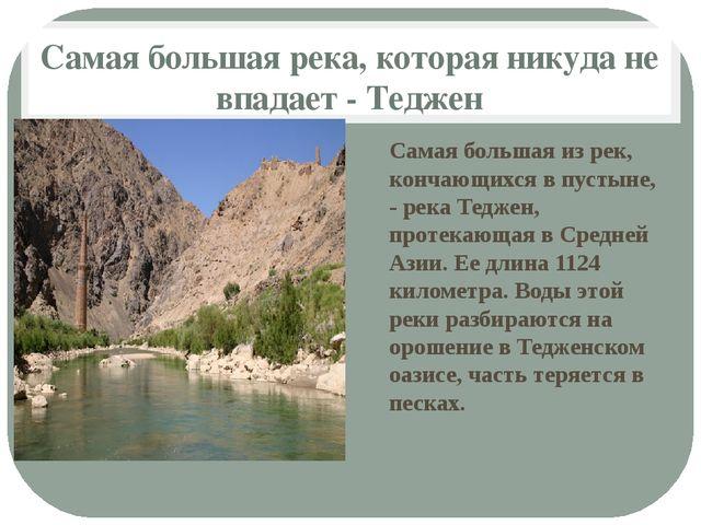 Самая большая река, которая никуда не впадает - Теджен Самая большая из рек,...