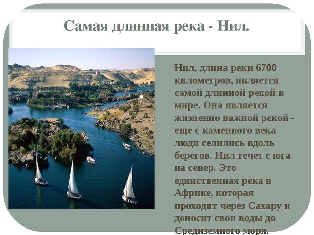 Самая длинная река - Нил. Нил, длина реки 6700 километров, является самой дли...
