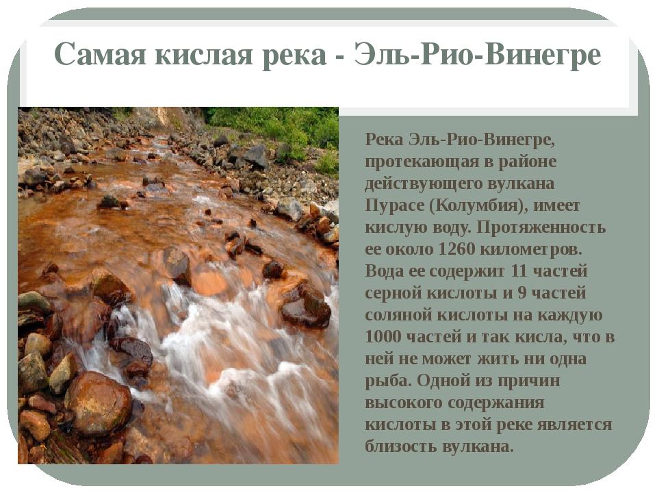 Самая кислая река - Эль-Рио-Винегре Река Эль-Рио-Винегре, протекающая в район...