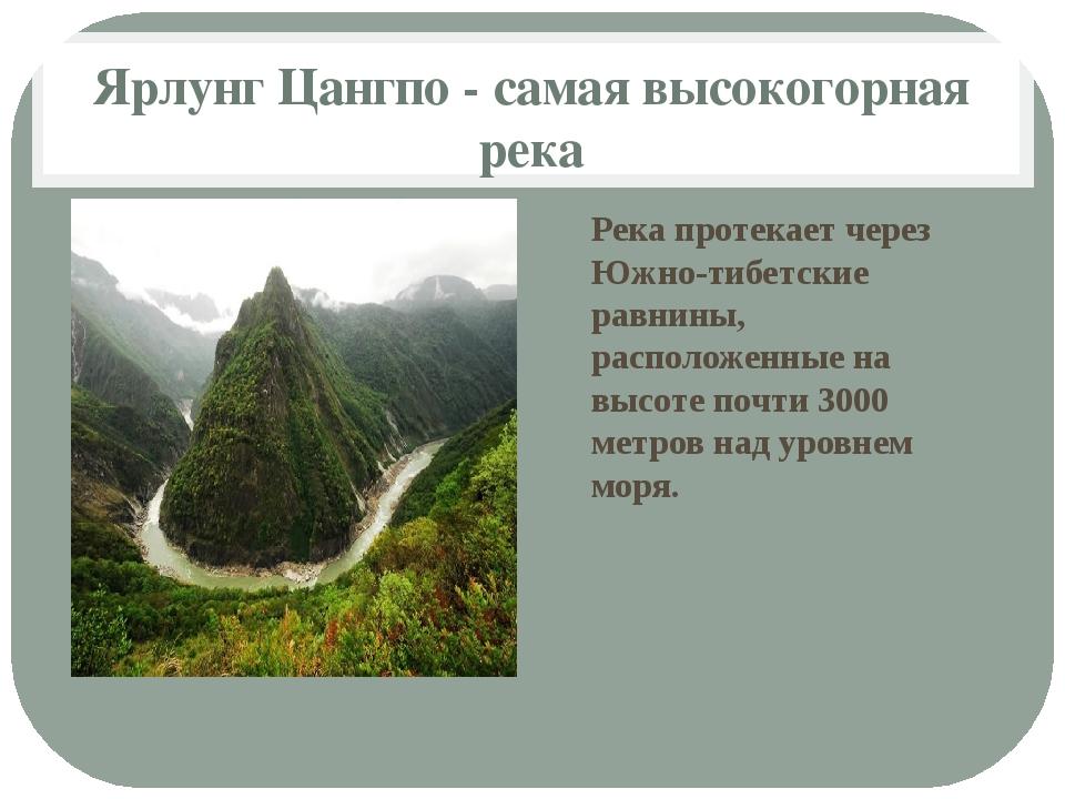 Ярлунг Цангпо - самая высокогорная река Река протекает через Южно-тибетские р...