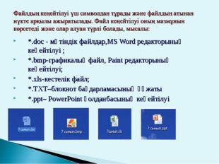 *.doc - мәтіндік файлдар,MS Word редакторының кеңейтілуі ; *.bmp-графикалық ф