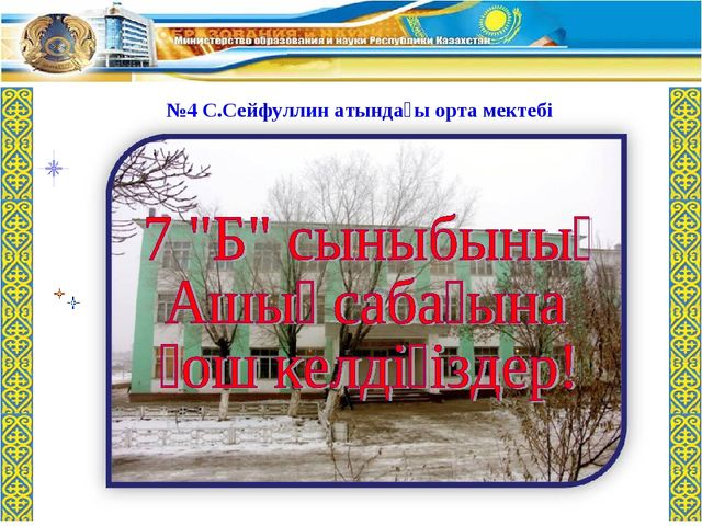 №4 С.Сейфуллин атындағы орта мектебі