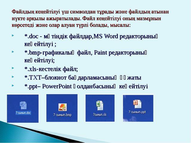 *.doc - мәтіндік файлдар,MS Word редакторының кеңейтілуі ; *.bmp-графикалық ф...