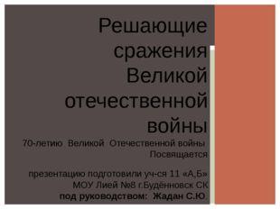 Решающие сражения Великой отечественной войны 70-летию Великой Отечественной