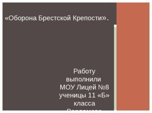 Работу выполнили МОУ Лицей №8 ученицы 11 «Б» класса Варламова Виктория, Литви