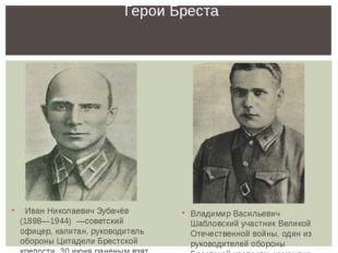 Иван Николаевич Зубачёв (1898—1944) —советский офицер, капитан, руководитель