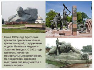 8 мая 1965 года Брестской крепости присвоено звание крепость-герой, с вручени