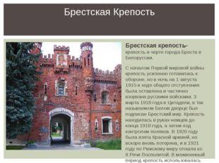 Брестская крепость- крепость в черте города Бреста в Белоруссии. С началом Пе