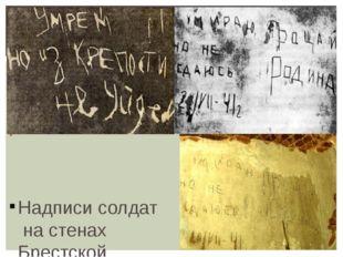 Надписи солдат на стенах Брестской крепости