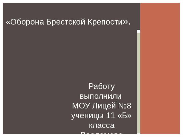 Работу выполнили МОУ Лицей №8 ученицы 11 «Б» класса Варламова Виктория, Литви...