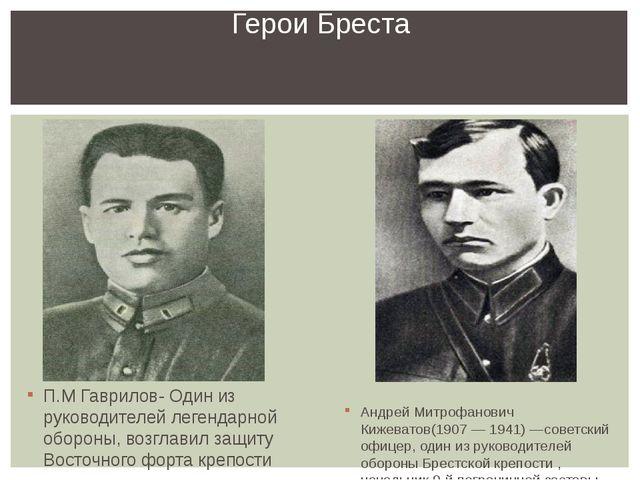 П.М Гаврилов- Один из руководителей легендарной обороны, возглавил защиту Вос...