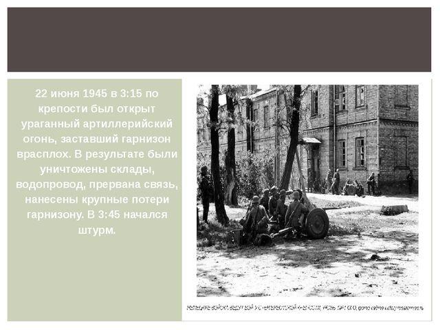 Штурм Брестской Крепости 22 июня 1945 в 3:15 по крепости был открыт ураганный...