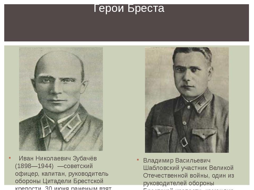 Иван Николаевич Зубачёв (1898—1944) —советский офицер, капитан, руководитель...