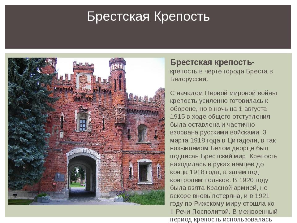 Брестская крепость- крепость в черте города Бреста в Белоруссии. С началом Пе...