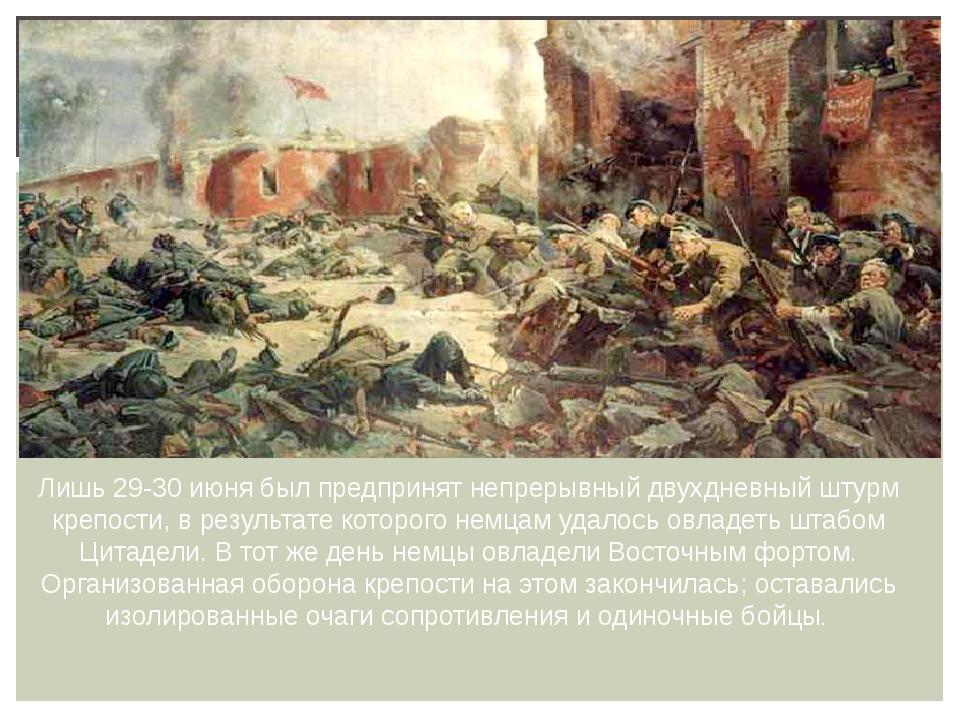 Лишь 29-30 июня был предпринят непрерывный двухдневный штурм крепости, в резу...
