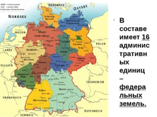 В составе имеет 16 административных единиц – федеральных земель.