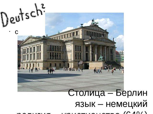 Столица – Берлин язык – немецкий религия – христианство (64%) с