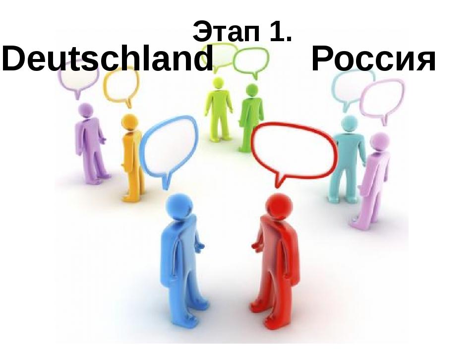 Этап 1. Deutschland Россия