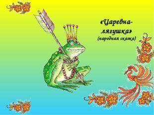 «Царевна-лягушка» (народная сказка)