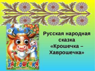 Русская народная сказка «Крошечка – Хаврошечка»
