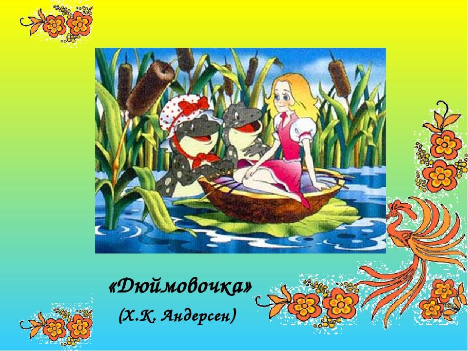 «Дюймовочка» (Х.К. Андерсен)