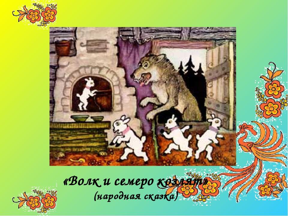 «Волк и семеро козлят» (народная сказка)