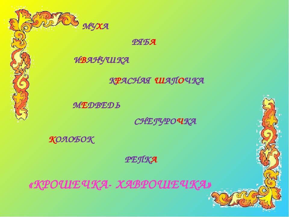 МУХА РЯБА ИВАНУШКА КРАСНАЯ ШАПОЧКА МЕДВЕДЬ СНЕГУРОЧКА КОЛОБОК РЕПКА «КРОШЕЧКА...