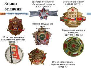 Союз мира и социализма Братство по оружию, «За дальний поход на ЮГ» (1970 г.)