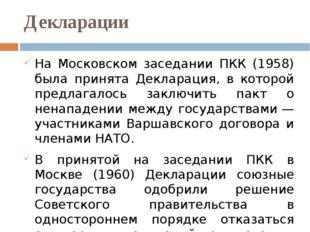 Декларации На Московском заседании ПКК (1958) была принята Декларация, в кото
