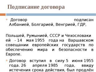 Подписание договора Договор подписан Албанией,Болгарией,Венгрией,ГДР, По