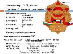 Штаб-квартира: СССР, Москва Участники: 7 основных участников (Албания) Офици