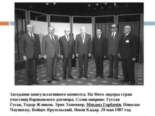 Заседание консультативного комитета. На Фото лидеры стран участниц Варшавског