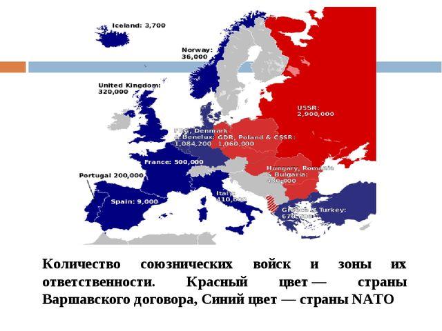 Количество союзнических войск и зоны их ответственности. Красный цвет— стран...