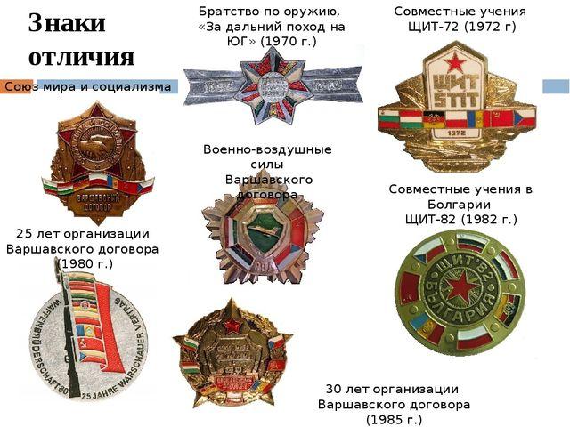 Союз мира и социализма Братство по оружию, «За дальний поход на ЮГ» (1970 г.)...