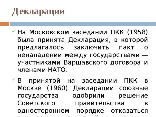 Декларации На Московском заседании ПКК (1958) была принята Декларация, в кото...