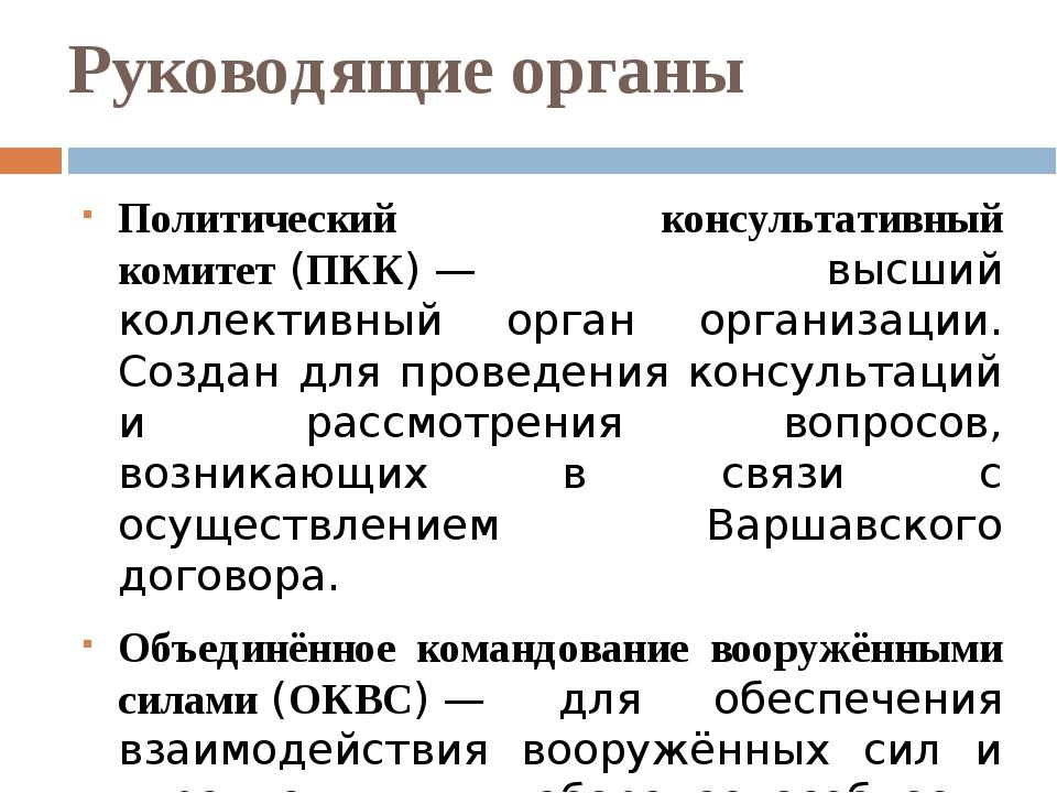 Руководящие органы Политический консультативный комитет(ПКК)— высший коллек...