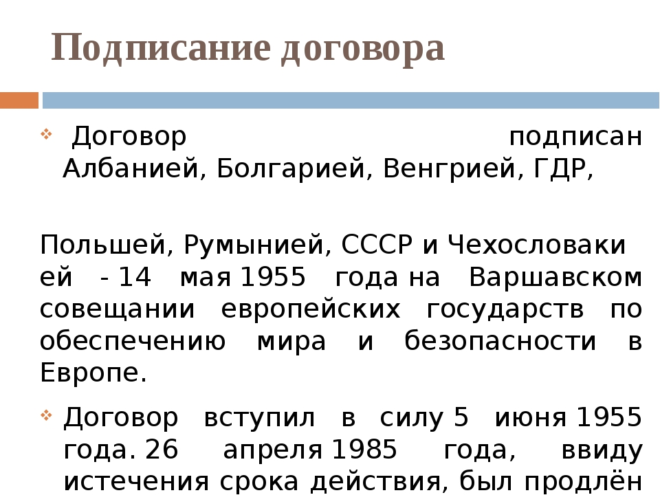 Подписание договора Договор подписан Албанией,Болгарией,Венгрией,ГДР, По...