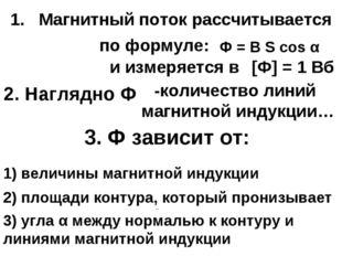 Магнитный поток рассчитывается по формуле: Ф = … и измеряется в … 2. Наглядно