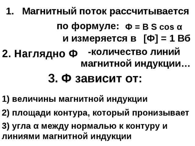 Магнитный поток рассчитывается по формуле: Ф = … и измеряется в … 2. Наглядно...