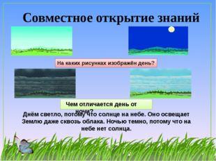 Совместное открытие знаний На каких рисунках изображён день? Чем отличается д