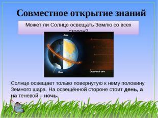 Может ли Солнце освещать Землю со всех сторон? Совместное открытие знаний Сол
