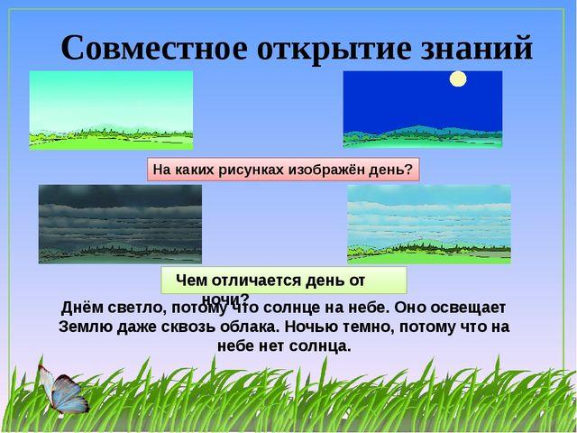 Совместное открытие знаний На каких рисунках изображён день? Чем отличается д...