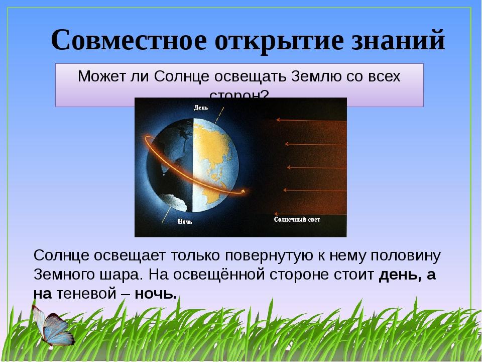 Может ли Солнце освещать Землю со всех сторон? Совместное открытие знаний Сол...