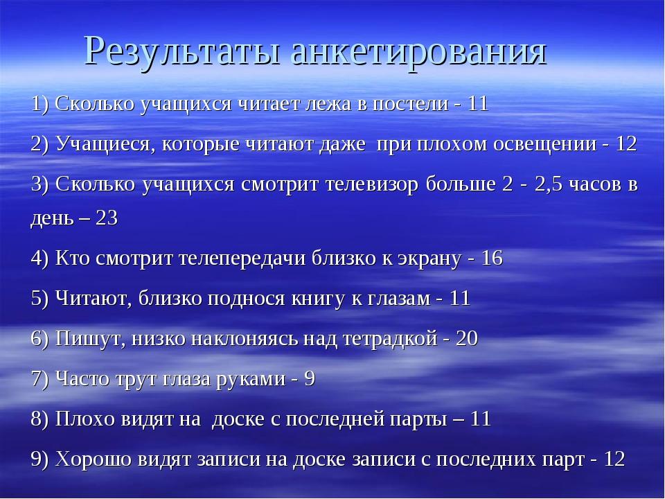 Результаты анкетирования 1) Сколько учащихся читает лежа в постели - 11 2) Уч...