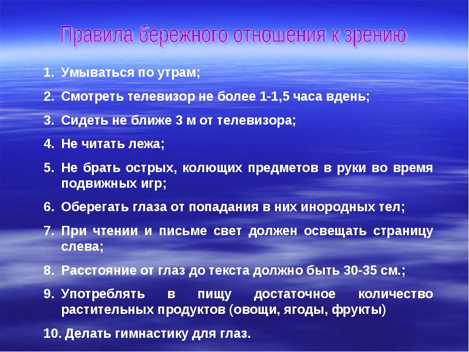 Умываться по утрам; Смотреть телевизор не более 1-1,5 часа вдень; Сидеть не б...