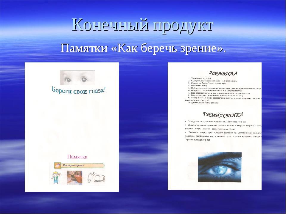 Конечный продукт Памятки «Как беречь зрение».