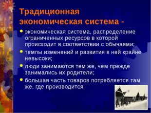 Традиционная экономическая система - экономическая система, распределение огр