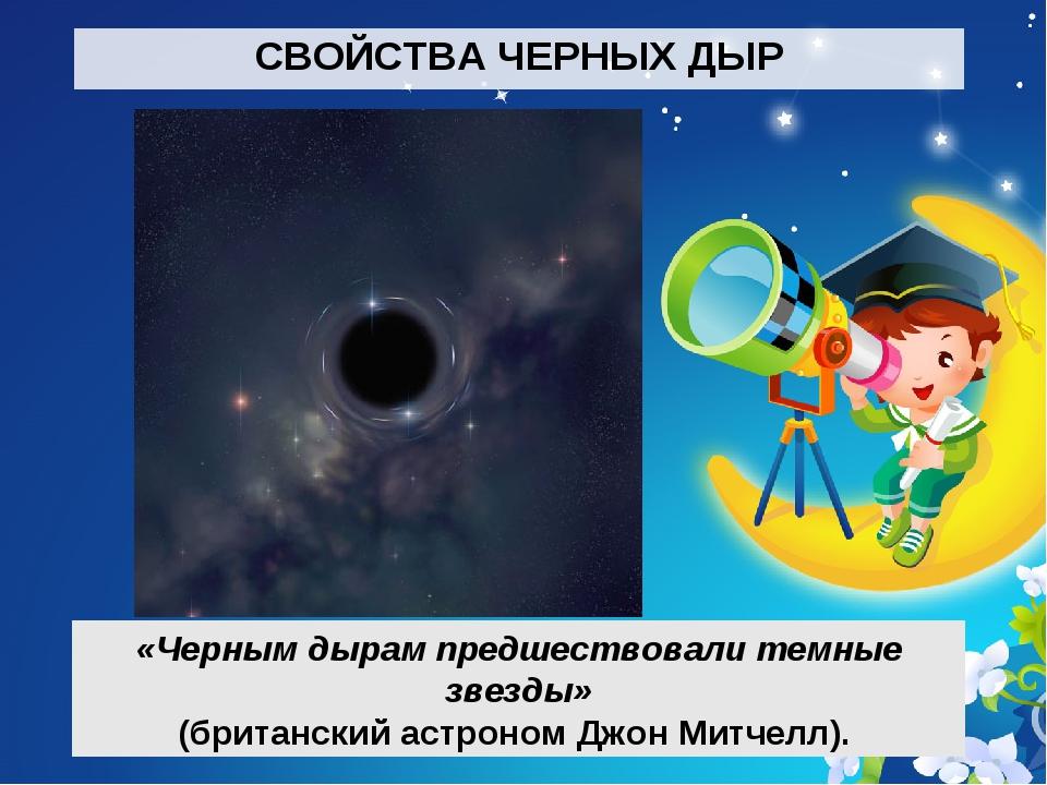 СВОЙСТВА ЧЕРНЫХ ДЫР «Черным дырам предшествовали темные звезды» (британский а...